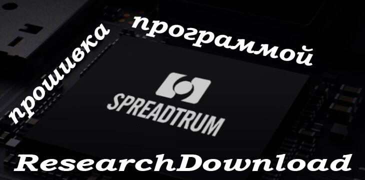 ResearchDownload программа для прошивки