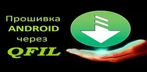 QFIL программа для прошивки