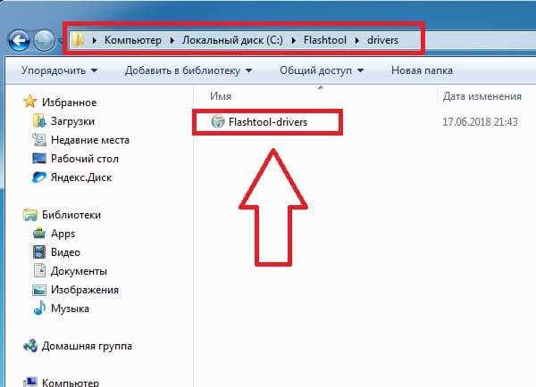 6.Запускаете Flashtool-drivers