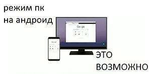 В Google поделились деталями о PC-режиме в Андроид Q