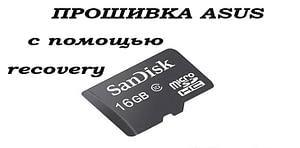 Прошивка телефона Asus с помощью MicroSD