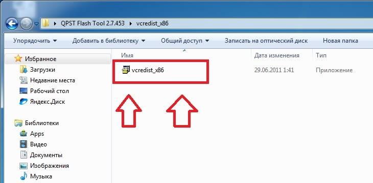 Устанавливаем vcredist_x86